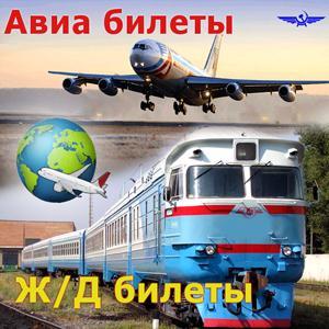 Авиа- и ж/д билеты Новгорода