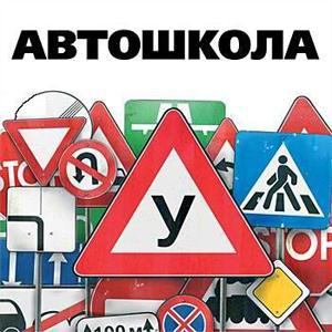 Автошколы Новгорода