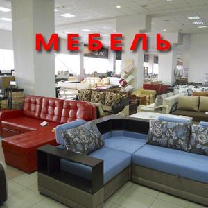 Магазины мебели Новгорода