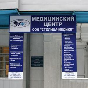 Медицинские центры Новгорода