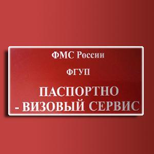 Паспортно-визовые службы Новгорода