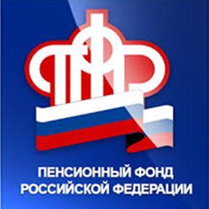 Пенсионные фонды Новгорода
