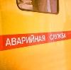 Аварийные службы в Новгороде