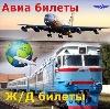 Авиа- и ж/д билеты в Новгороде