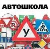 Автошколы в Новгороде