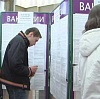 Центры занятости в Новгороде