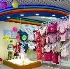 Детские магазины в Новгороде