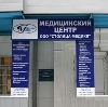 Медицинские центры в Новгороде