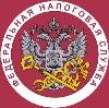 Налоговые инспекции, службы в Новгороде