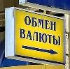 Обмен валют в Новгороде