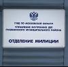 Отделения полиции в Новгороде