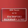 Паспортно-визовые службы в Новгороде