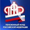 Пенсионные фонды в Новгороде