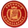 Военкоматы, комиссариаты в Новгороде