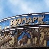 Зоопарки в Новгороде