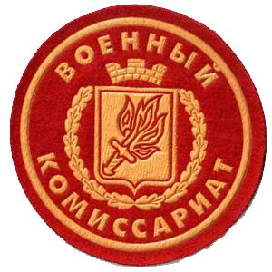 Военкоматы, комиссариаты Новгорода